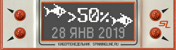 spinningline.ru/uploads/images/cyber11_28012019.jpg