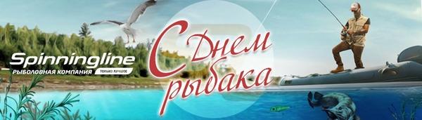 spinningline.ru/uploads/images/den_ribaka_07072017.jpg
