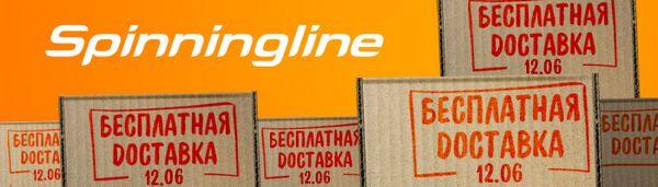 spinningline.ru/uploads/images/dostavka_ban_11062019.jpg