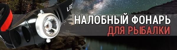 spinningline.ru/uploads/images/fonar_29082017.jpg