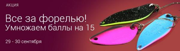 spinningline.ru/uploads/images/forel2_29092017.jpg