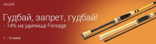 spinningline.ru/uploads/images/forsage_02062017.jpg