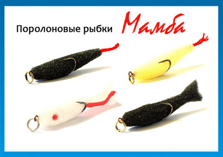 Поролоновые рыбки от мамбы