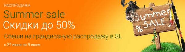 spinningline.ru/uploads/images/leto_28062017.jpg