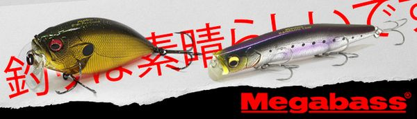 spinningline.ru/uploads/images/megabass1_20122019.jpg