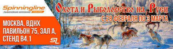 spinningline.ru/uploads/images/ohota2_27022019.jpg