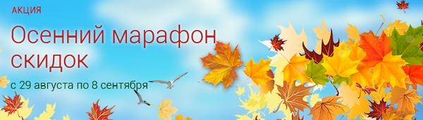 spinningline.ru/uploads/images/osen_29082017.jpg