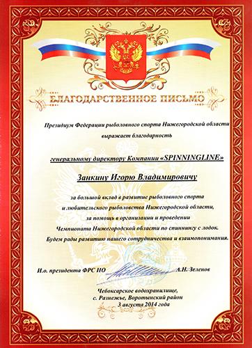 Благодарность за вклад в развитие рыболовного спорта и любительского рыболовства Нижегородской области