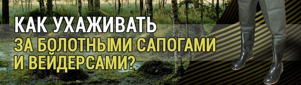 spinningline.ru/uploads/images/sapog_05092017.jpg