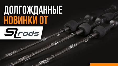 spinningline.ru/uploads/images/slrods_28062017.jpg
